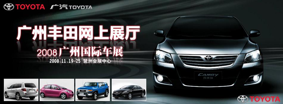 广州丰田特约之2008广州车展广州丰田网上展厅_易车网