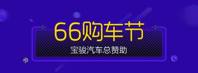易车惠66购车节