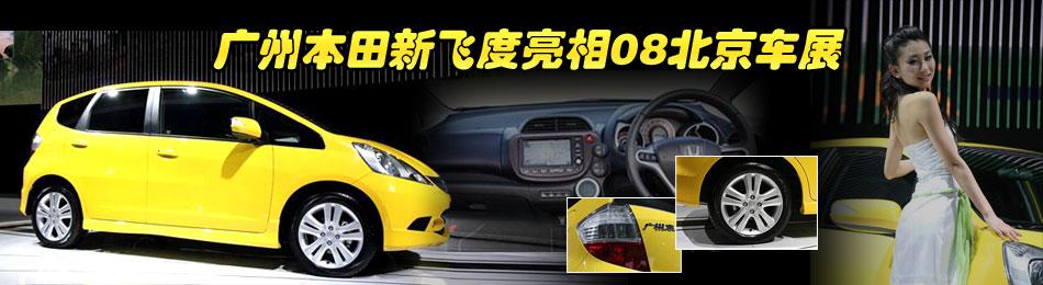 广州本田新飞度亮相08北京车展——易车网