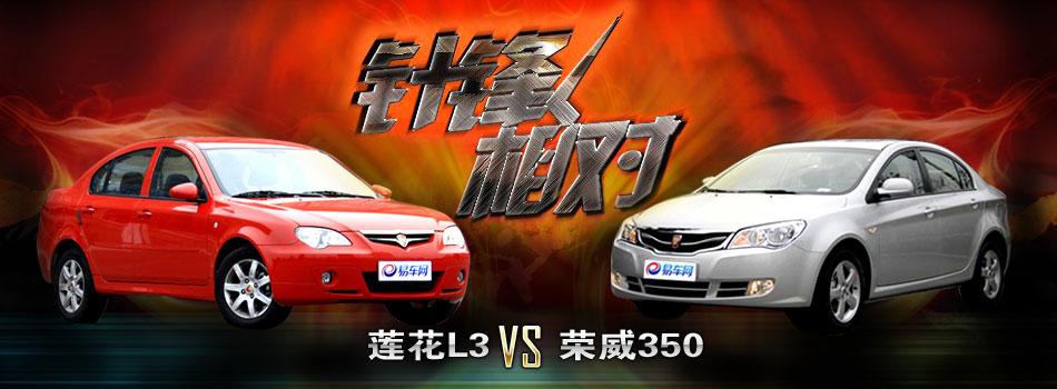 莲花l3 vs 荣威350高清图片