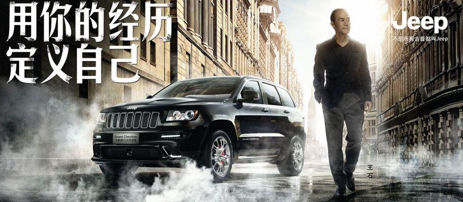 品牌简介:大切诺基(Grand Cherokee)是Jeep公司在1992年为与福特探索者相竞争而推向市场的中大型SUV。作为第一辆配备了驾驶员侧面安全气囊的SUV,开创了豪华SUV市场的先河。外观方面,大切诺基的车身造型趋向追求弧形曲线美,极具简洁而雄浑的运动气息。大切诺基将越野车发动机的爆发力和高级轿车发动机的稳定性之间做到了完美的统一,令人难以置信的爆发力和宽广的扭矩输出、全时四轮驱动、高通过性的悬挂装置、接近角和离去角,可以征服各种困难路面。吉普大切诺基自上市以来一直倍受越野爱好者的追捧。