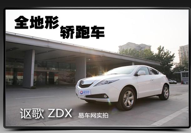 全地形轿跑车 实拍讴歌zdx高清图片
