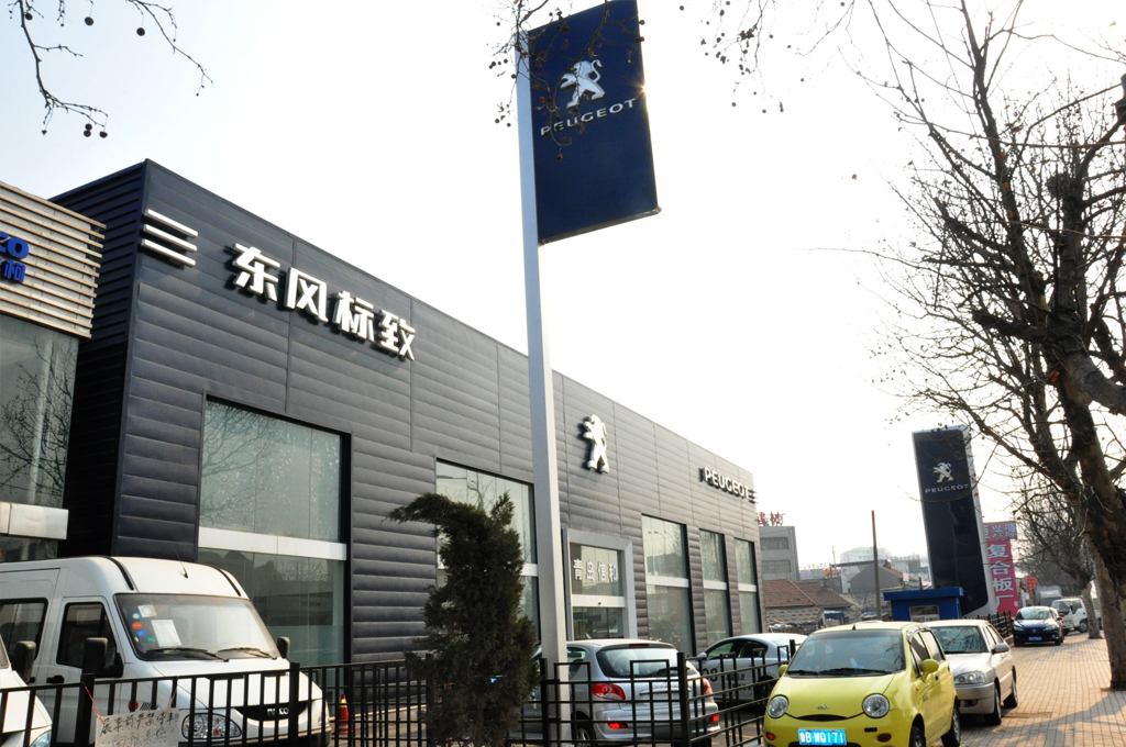 青岛信和汽车销售有限公司