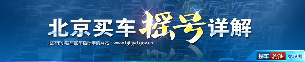 北京買車搖號專題-汽車搖號網站申請詳解和結